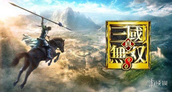 《真三国无双8》女武将新DLC上架Steam售价19元1件
