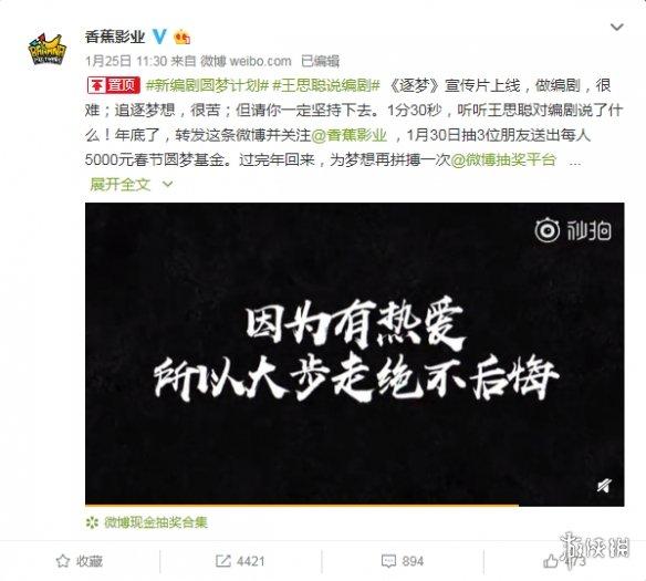 """奖金630万!王思聪香蕉影业""""新编剧圆梦计划""""启动!"""