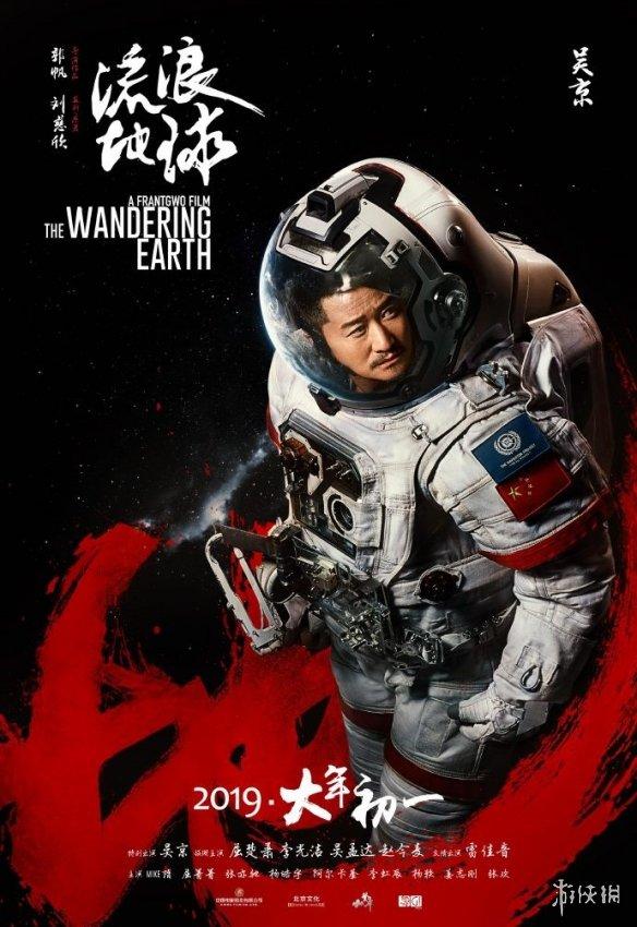 《流浪地球》人类的冒险海报发布 寻找人类