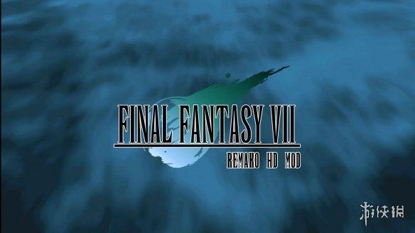 《最终幻想7》AI增强型高清材质包下载发布