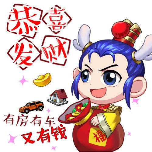 猪年到鸿运照!梦幻西游表情版春节电脑主题v鸿运搞笑的表情包图片