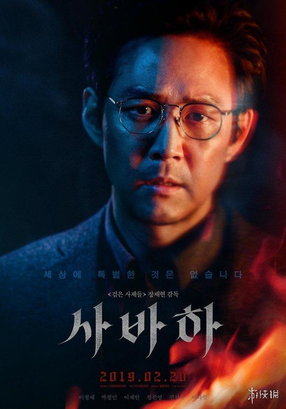 李政宰主演 韩国惊悚电影《娑婆诃》最新海报公开!