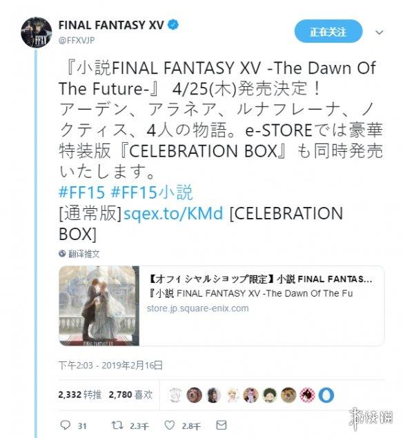 """最终幻想15将推出剧情小说""""未来黎明"""" DLC黄了坑还是要填"""