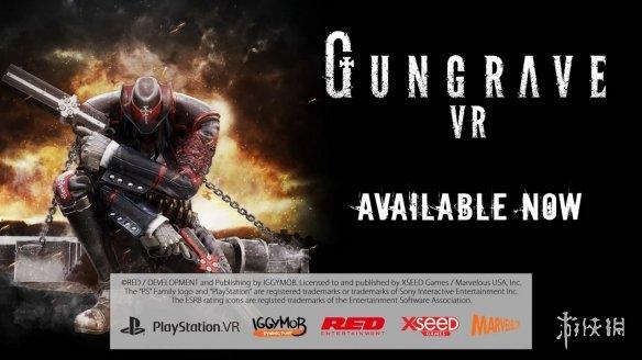 PS4平台VR游戏《铳墓 VR》将于3月6日登陆PC 预告片欣赏