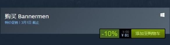 中世纪RTS新作《Bannermen》 Steam商城以81元正式发售!支持简中