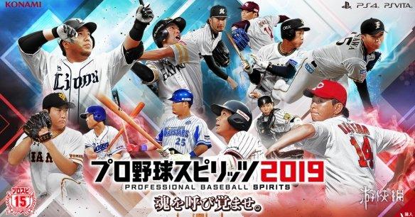 《职业棒球之魂2019》官方:延期发售 继续打磨作品