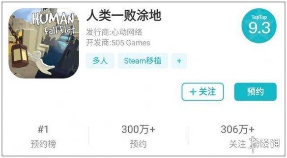 爆款沙雕游戏《人类:一败涂地》攻陷手机了 预约超300万