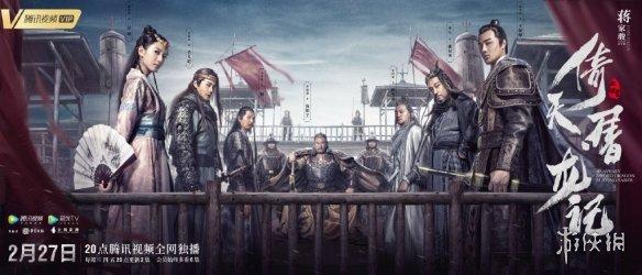 新版《倚天屠龙记》定档2月27 赵敏和周芷若