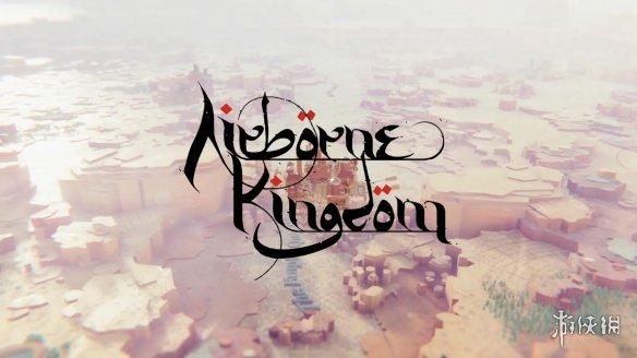 建造你的飞行王国 经营建造新作《空中王国