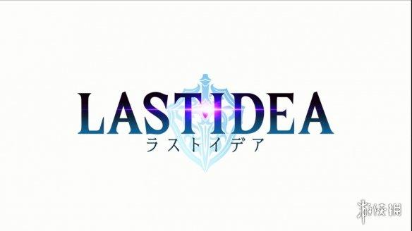 SE新作《LAST IDEA》预告公布 春季登陆安卓/苹果!