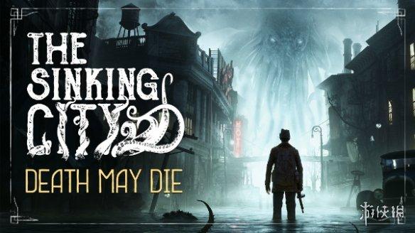 亚马逊页面显示《沉没之城》或将延期至5月24日发售