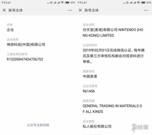 任天堂香港官方微信公众号变更!并认证了商标保护