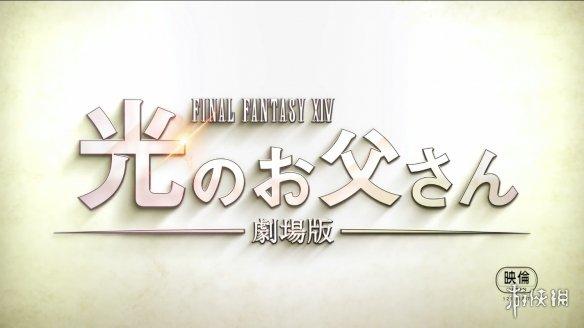 剧场版《最终幻想14:光之老爹》最新预告公开!