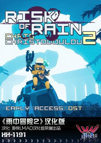 动作游戏ACT《雨中冒险2》游侠1.2完整汉化
