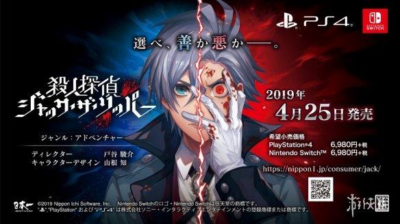 日本一《杀人侦探:开膛手杰克》第二、三章剧