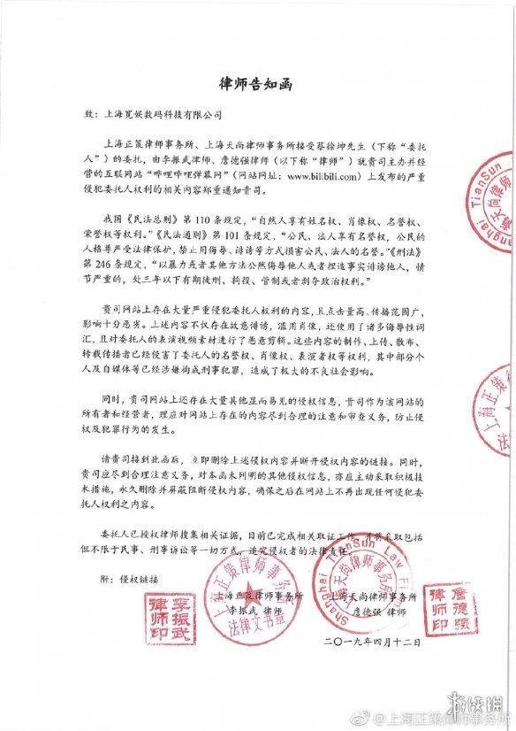 蔡徐坤粉丝联合发声明退出B站 或对B站造成巨大损失