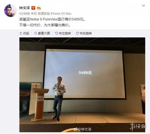 官方正式公布诺基亚9PureView国行价格 4月19日开启预售