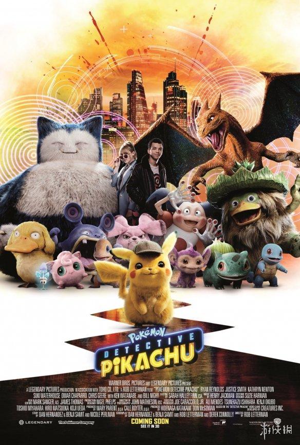《大侦探皮卡丘》发布新海报 精灵宝可梦们闪亮登场