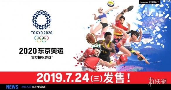 《2020东京奥运》官方授权游戏7月24日发售!玩法简单爽快还能自由捏脸!