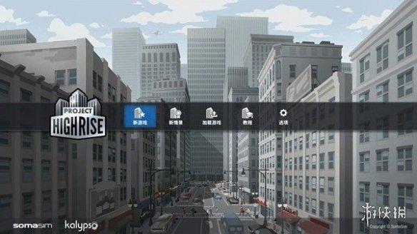 《大厦管理者:建筑师版》Switch简中版今日正式发