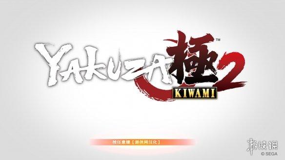 《如龙:极2》游侠LMAO2.6简繁汉化补丁下载发布!