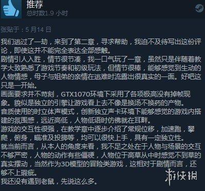 《瘟疫传说:无罪》Steam好评91% 游戏剧情几乎无可挑剔