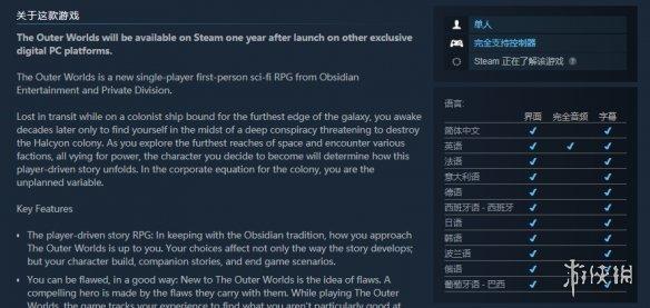 黑曜石新作《天外世界》支持简体中文 这还不买爆?