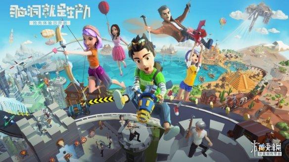 沙盒创作平台《艾兰岛》:3天上手成为游戏制作人!