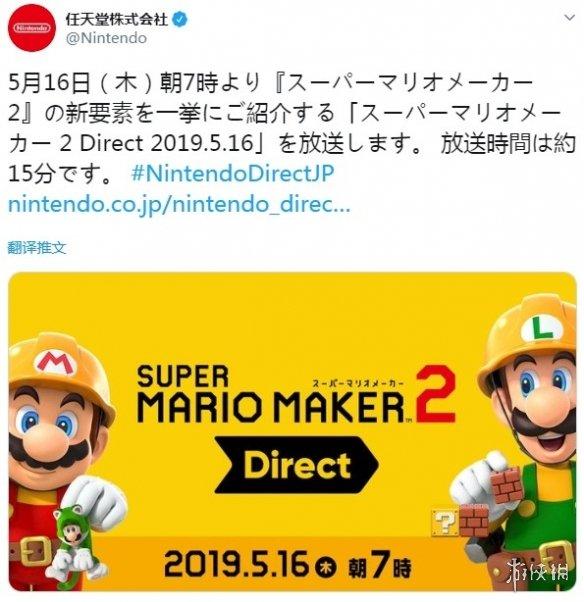 《超级马里奥制造2》任天堂宣布5月16日举办直面会