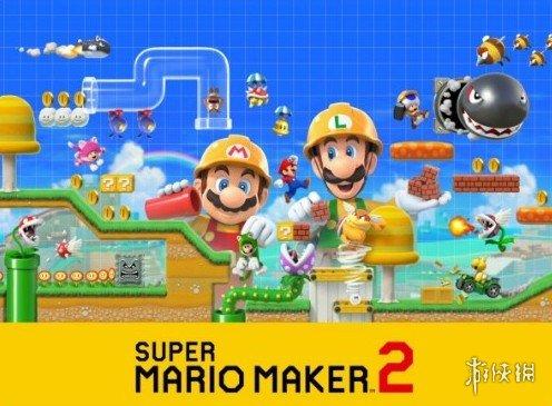 《超级马里奥制造2》任天堂宣布5月16日举办
