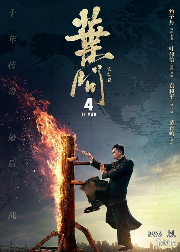 《叶问4》国际版宣传海报 甄子丹气场镇定神