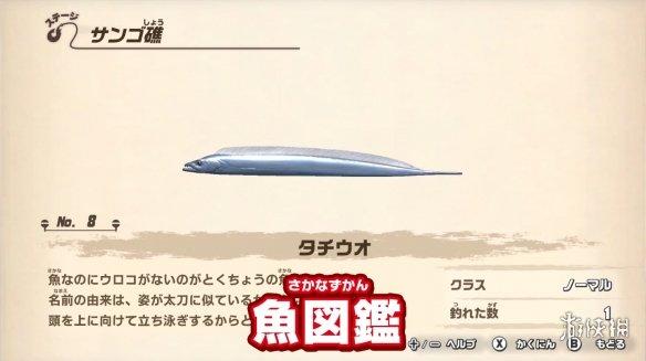 万代南梦宫旗下捕鱼游戏《釣りスピリッツ》宣传视频公开 7月登陆Switch