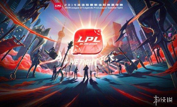 《英雄联盟》2019LPL夏季赛6月1日开赛 赛程