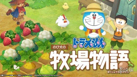 前所未有的新生活!《哆啦A梦:牧场物语》中文预告