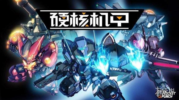 《硬核机甲》Steam版即将解 叫上好基友加入战斗!