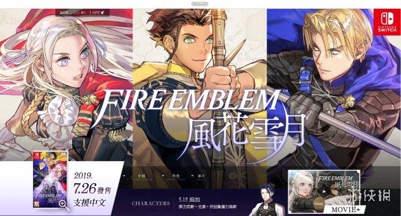 《火焰�y章:�L花雪月》中文版7月26日�l售!中文官�W上�!
