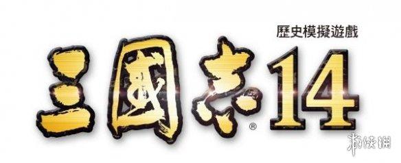 """《三国志14》地图""""阴平""""介绍偷渡阴平直取蜀汉!"""