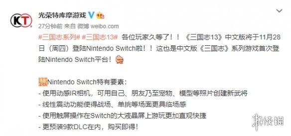 《三国志13》Switch中文版登陆日确认支持屏幕触控