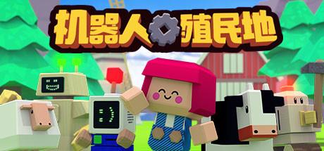 星球殖民模拟经营类游戏《机器人殖民地》专题站上线