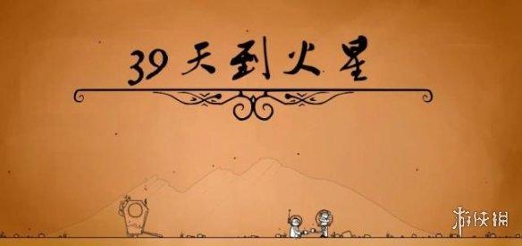 佛系冒险游戏《39天到火星》上线港服PSN商城!