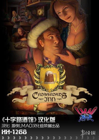 中世纪模拟经营类游戏《十字路酒馆》汉化补丁发布!