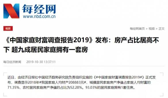 又被平均!中国家庭财富报告:人均20万人均有套房