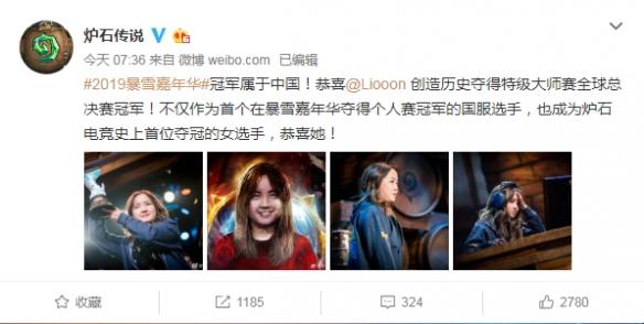历史第一人!中国女生狮酱勇夺《炉石传说》总冠军!