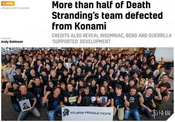 《死亡搁浅》半数开发人员来自Konami大多曾参与《合金装备》