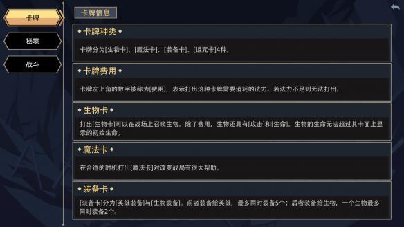《恶魔秘境》游戏测评:肉鸽卡牌与爬塔探索的结合