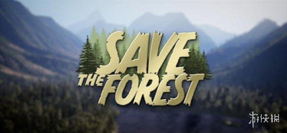 环保模拟游戏《SaveTheForest》宣传片正式公开!