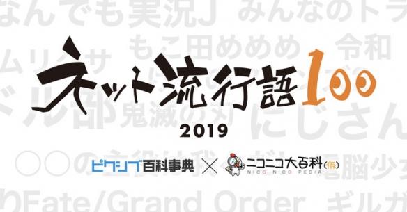 2019日本网络流行语100揭晓!鬼灭之刃/P站热搜集结