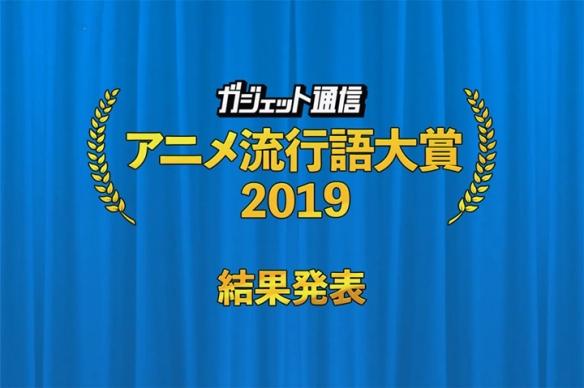 GetNews「动画流行语大赏2019」最终获奖名单发表
