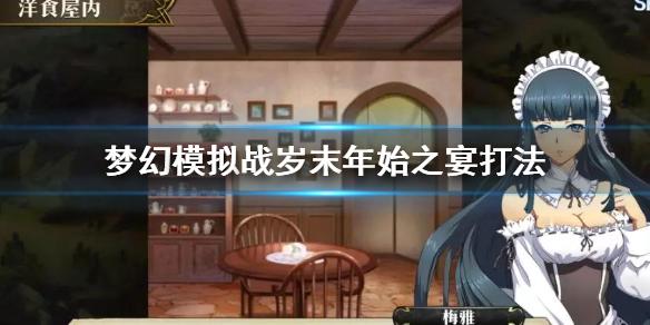 梦幻模拟战岁末年始之宴打法 岁末年始之宴英雄推荐技巧