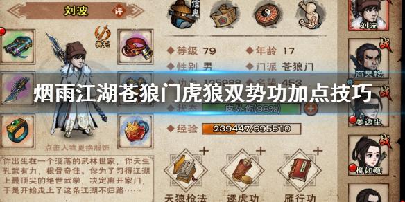 烟雨江湖苍狼门虎狼双势功怎么加点 虎狼双势功升级方法